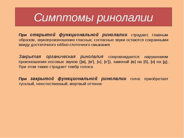 Симптомы ринолалии При открытой функциональной ринолалии страдает, главным об...