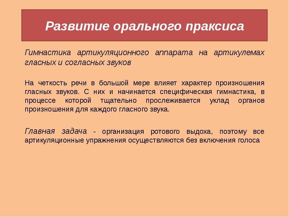 Развитие орального праксиса Гимнастика артикуляционного аппарата на артикулем...