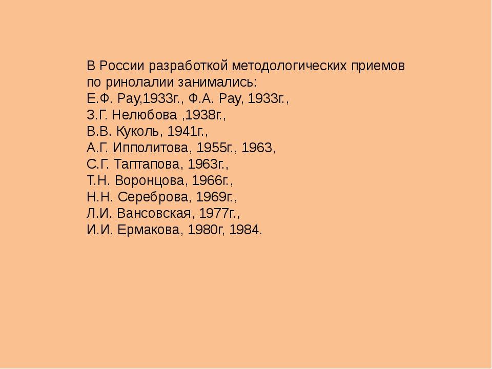 В России разработкой методологических приемов по ринолалии занимались: Е.Ф. Р...