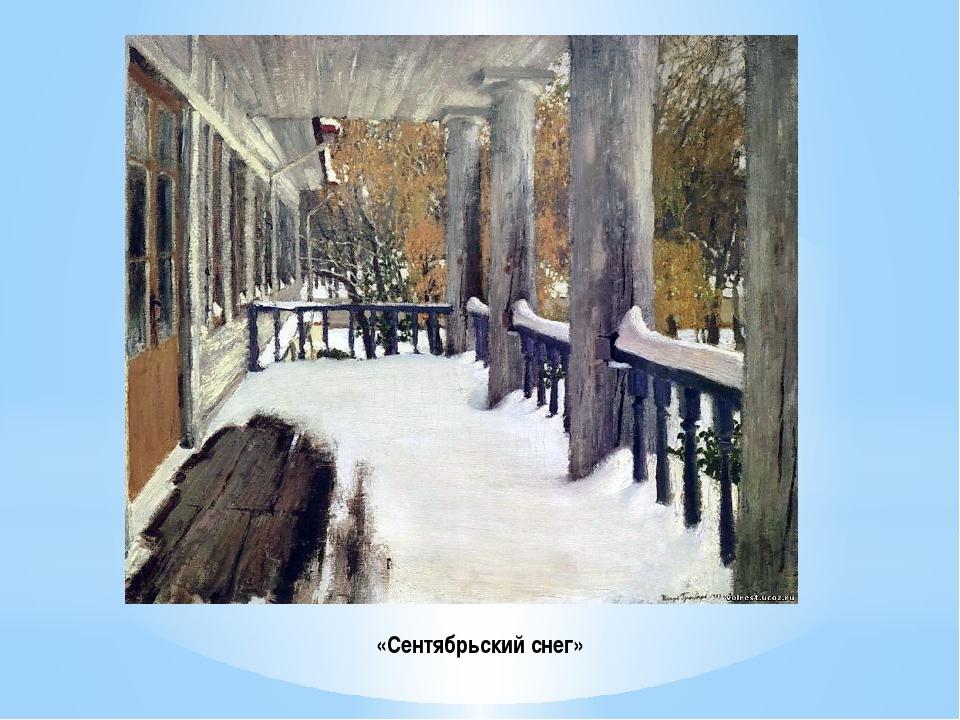 «Сентябрьский снег»