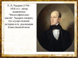 """П. Я. Чаадаев (1794 - 1856 гг.) - автор знаменитых """"Философических писем"""". Ча"""