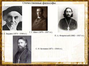 Отечественные философы. С. Н. Булгаков (1871—1944 гг.), Н. А. Бердяев (1874—