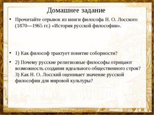 Домашнее задание Прочитайте отрывок из книги философа Н. О. Лосского (1870—19