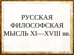РУССКАЯ ФИЛОСОФСКАЯ МЫСЛЬ XI—XVIII вв.
