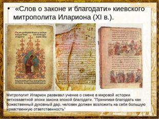«Слов о законе и благодати» киевского митрополита Илариона (XI в.).  Митроп