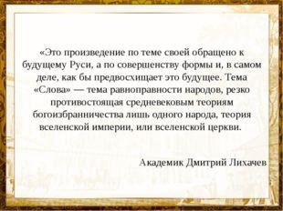 «Это произведение по теме своей обращено к будущему Руси, а по совершенству ф