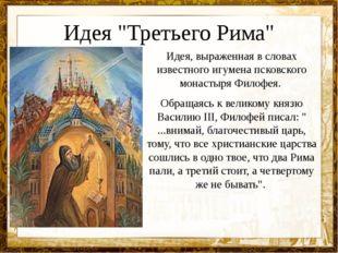 """Идея """"Третьего Рима"""" Идея, выраженная в словах известного игумена псковского"""