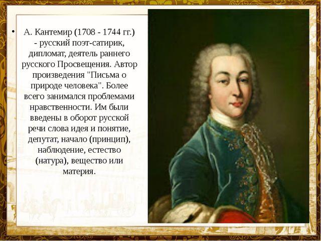 А. Кантемир (1708 - 1744 гг.) - русский поэт-сатирик, дипломат, деятель ранне...