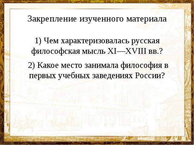 Закрепление изученного материала 1) Чем характеризовалась русская философская...