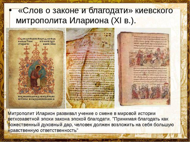 «Слов о законе и благодати» киевского митрополита Илариона (XI в.).  Митроп...