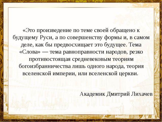 «Это произведение по теме своей обращено к будущему Руси, а по совершенству ф...