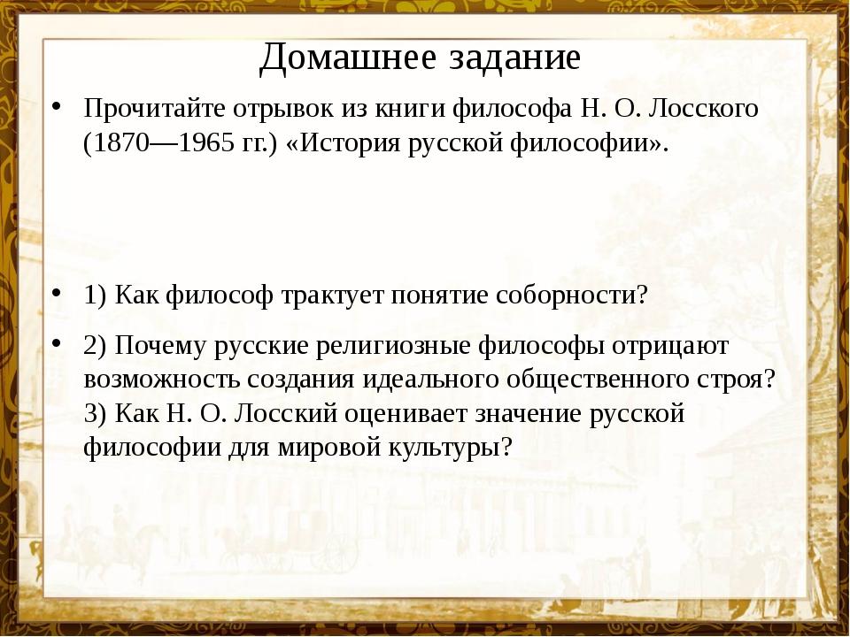 Домашнее задание Прочитайте отрывок из книги философа Н. О. Лосского (1870—19...