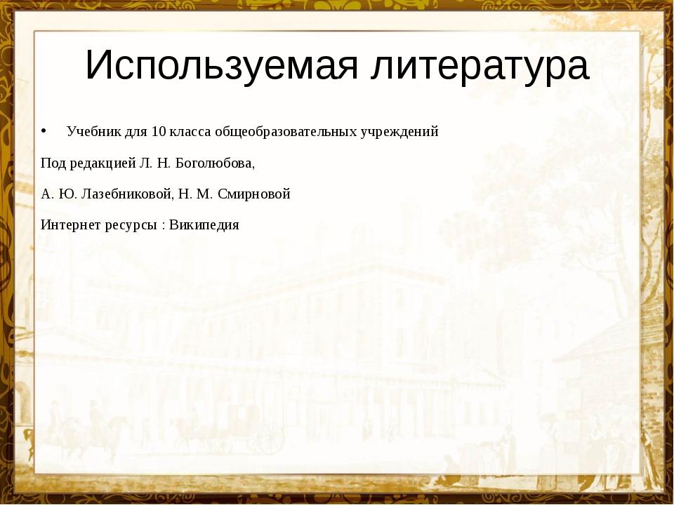 Используемая литература Учебник для 10 класса общеобразовательных учреждений...