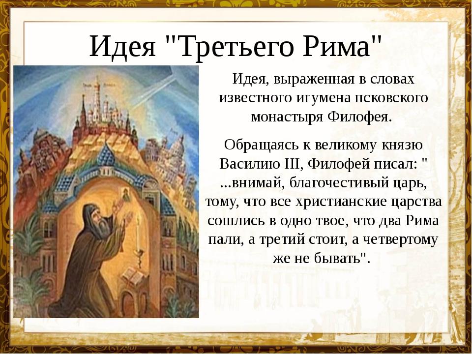 """Идея """"Третьего Рима"""" Идея, выраженная в словах известного игумена псковского..."""