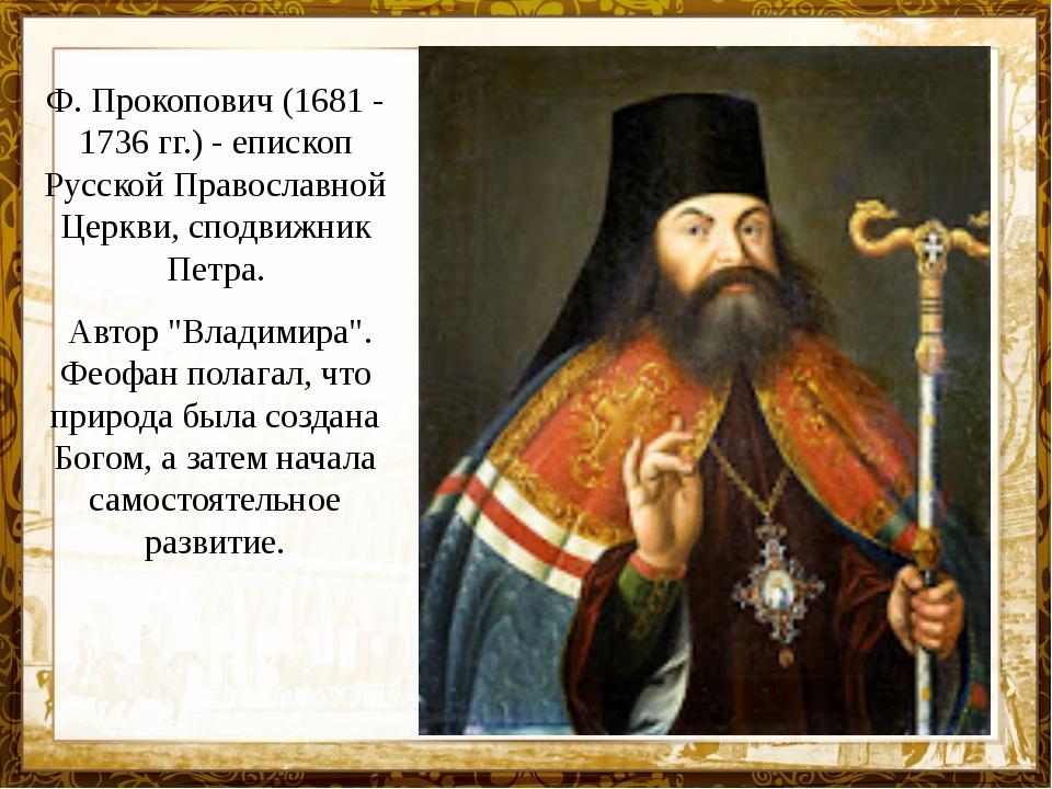 Ф. Прокопович (1681 - 1736 гг.) - епископ Русской Православной Церкви, сподви...