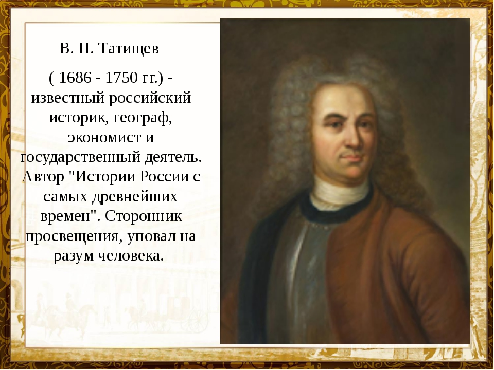 В. Н. Татищев ( 1686 - 1750 гг.) - известный российский историк, географ, эко...
