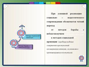 При успешной реализации социально – педагогического сопровождения обозначаетс