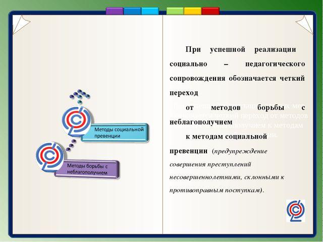 При успешной реализации социально – педагогического сопровождения обозначаетс...