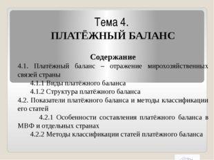 Тема 4. ПЛАТЁЖНЫЙ БАЛАНС Содержание 4.1. Платёжный баланс – отражение мирохоз