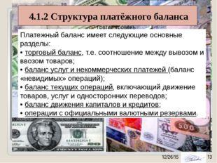 4.1.2 Структура платёжного баланса Платежный баланс имеет следующие основные