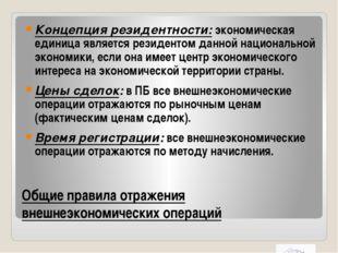 Общие правила отражения внешнеэкономических операций Концепция резидентности: