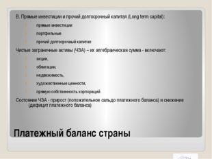 Платежный баланс страны В. Прямые инвестиции и прочий долгосрочный капитал (L
