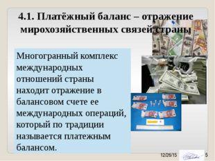 4.1. Платёжный баланс – отражение мирохозяйственных связей страны Многогранны
