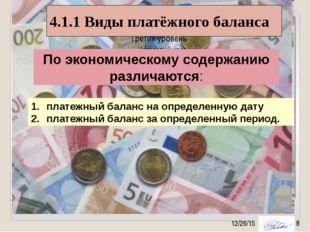 4.1.1 Виды платёжного баланса По экономическому содержанию различаются: плате