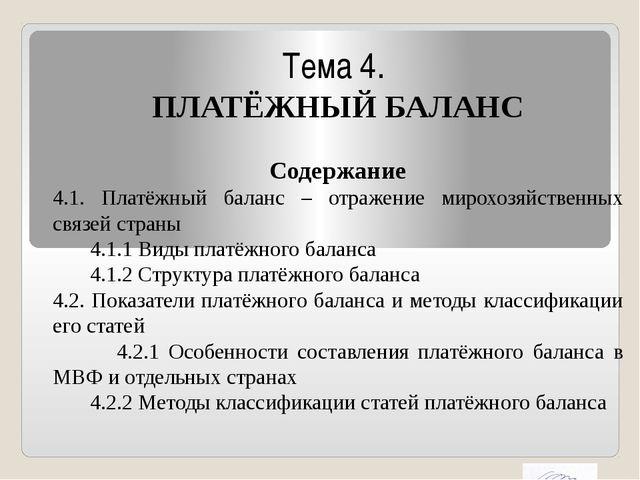 Тема 4. ПЛАТЁЖНЫЙ БАЛАНС Содержание 4.1. Платёжный баланс – отражение мирохоз...