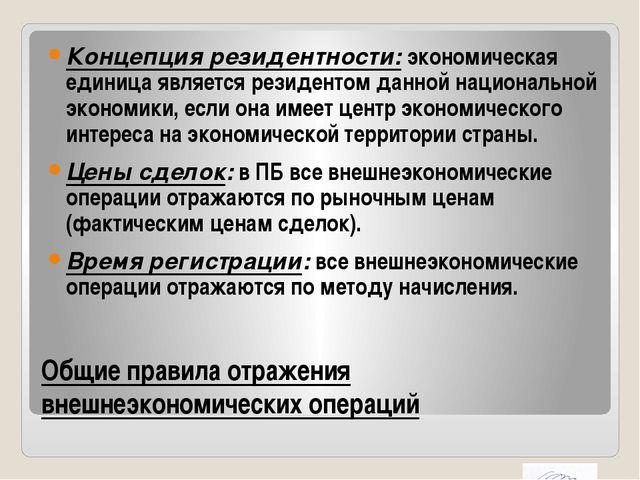 Общие правила отражения внешнеэкономических операций Концепция резидентности:...