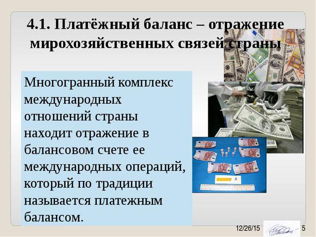 4.1. Платёжный баланс – отражение мирохозяйственных связей страны Многогранны...
