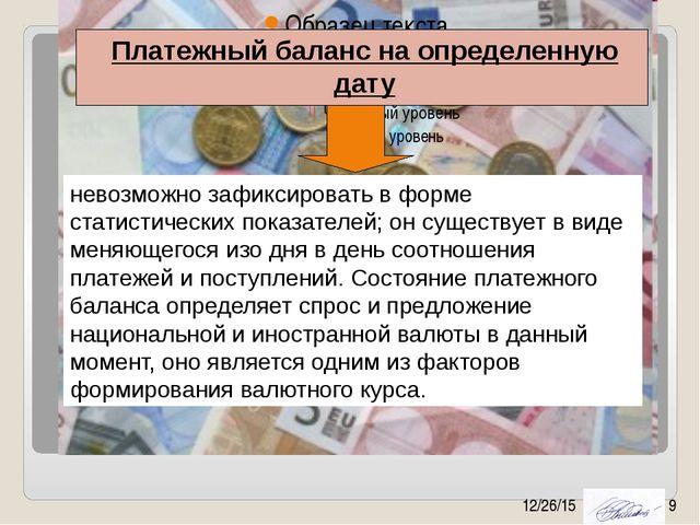 Платежный баланс на определенную дату невозможно зафиксировать в форме стати...