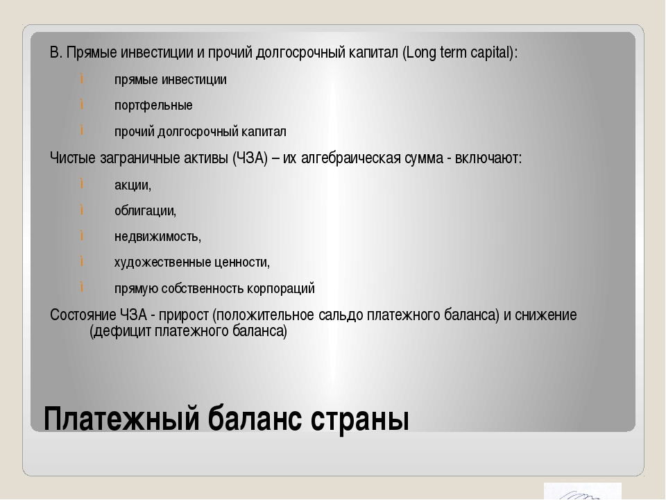 Платежный баланс страны В. Прямые инвестиции и прочий долгосрочный капитал (L...
