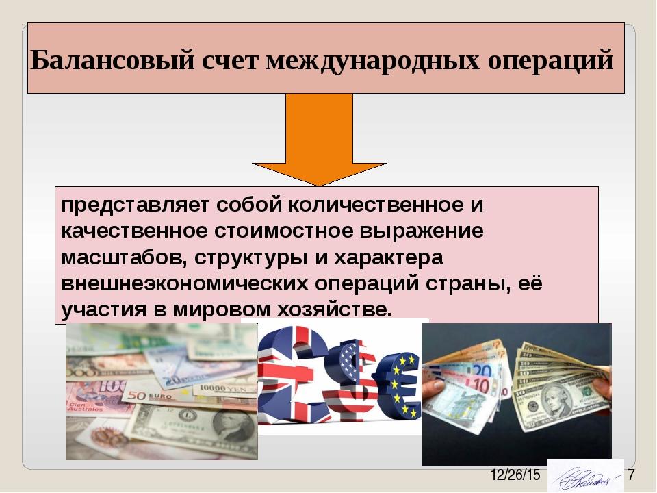 Балансовый счет международных операций представляет собой количественное и ка...
