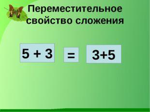 Переместительное свойство сложения 5 + 3 = 3+5