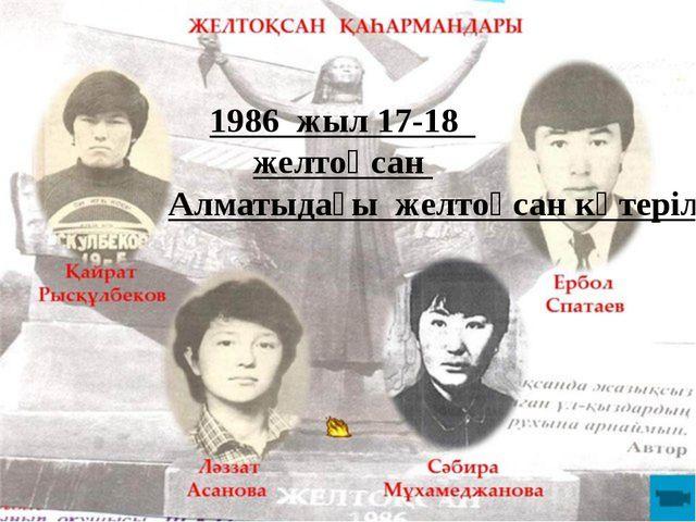 1986 жыл 17-18 желтоқсан Алматыдағы желтоқсан көтерілісі
