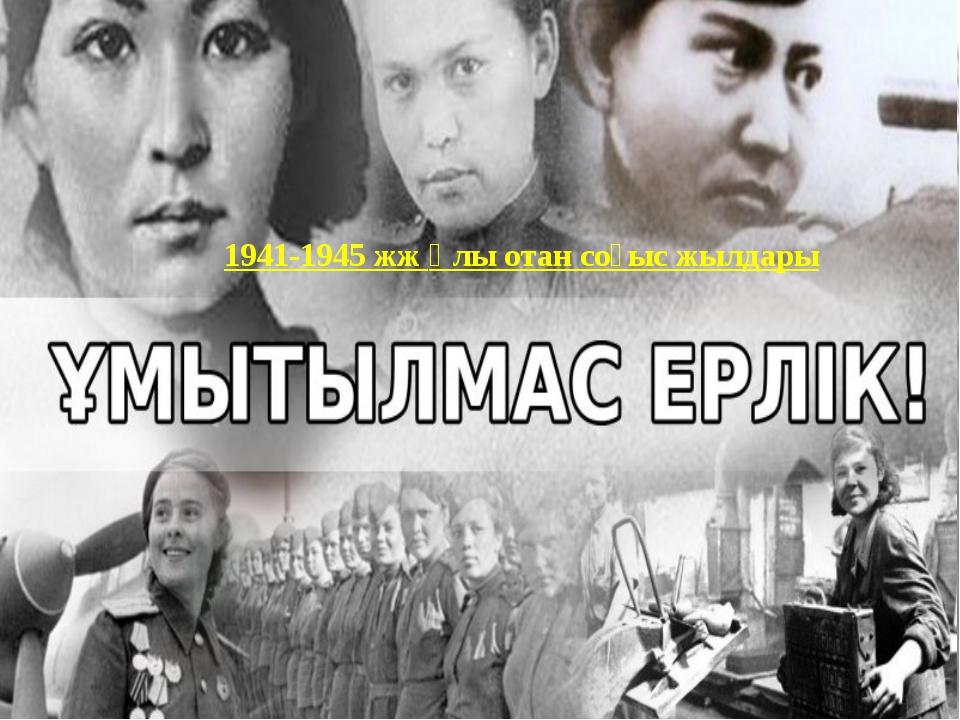 1941-1945 жж Ұлы отан соғыс жылдары