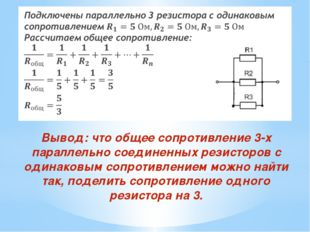 Вывод: что общее сопротивление 3-х параллельно соединенных резисторов с одина