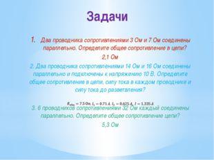 Задачи Два проводника сопротивлениями 3 Ом и 7 Ом соединены параллельно. Опре