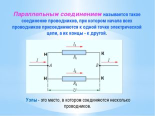 Параллельным соединением называется такое соединение проводников, при котором