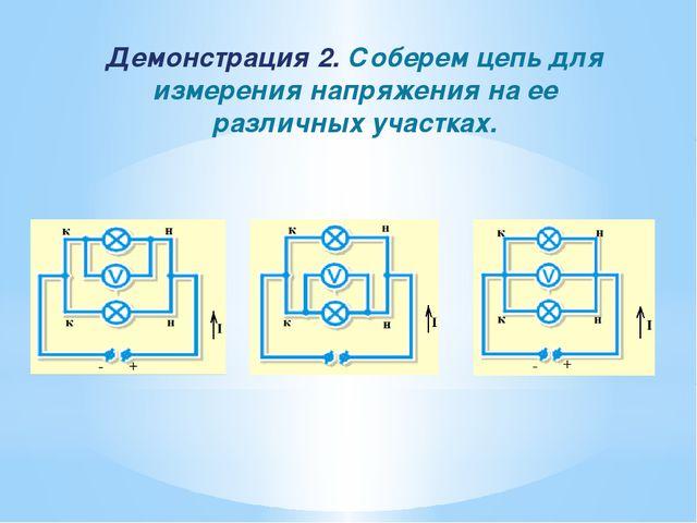 Демонстрация 2. Соберем цепь для измерения напряжения на ее различных участках.