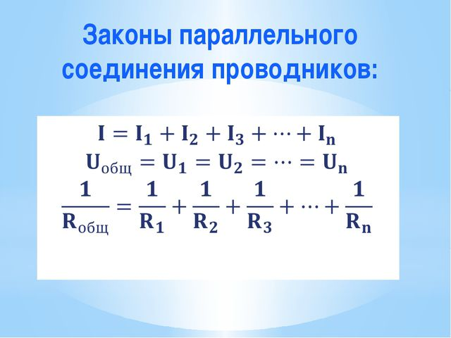Законы параллельного соединения проводников: