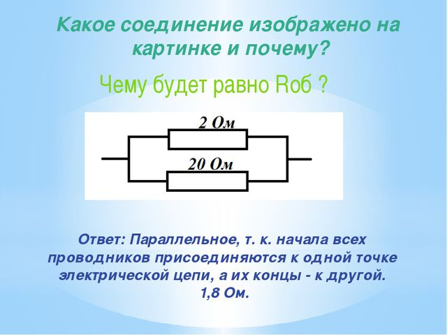Какое соединение изображено на картинке и почему? Чему будет равно Rоб ? Отве...
