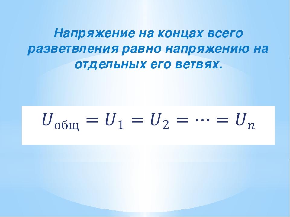 Напряжение на концах всего разветвления равно напряжению на отдельных его в...