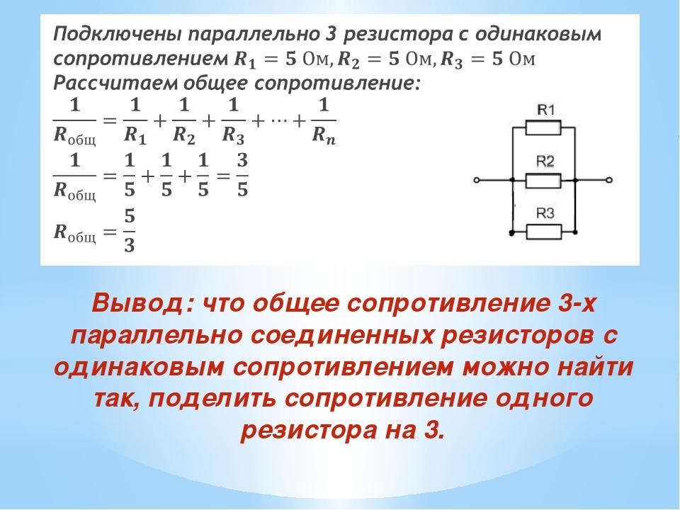 Вывод: что общее сопротивление 3-х параллельно соединенных резисторов с одина...