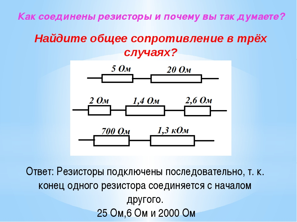 Ответ: Резисторы подключены последовательно, т. к. конец одного резистора сое...