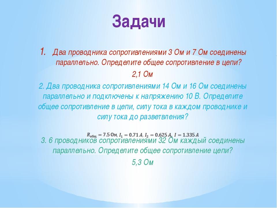 Задачи Два проводника сопротивлениями 3 Ом и 7 Ом соединены параллельно. Опре...