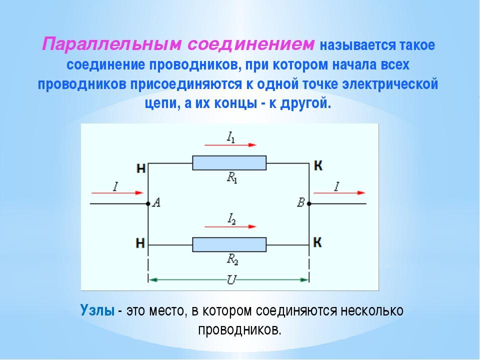 Параллельным соединением называется такое соединение проводников, при котором...