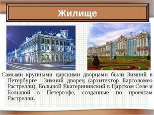Самыми крупными царскими дворцами были Зимний в Петербурге Зимний дворец (арх