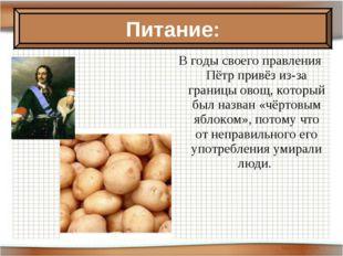 В годы своего правления Пётр привёз из-за границы овощ, который был назван «ч
